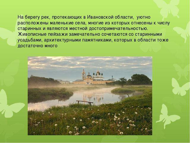 На берегу рек, протекающих в Ивановской области, уютно расположены маленькие...