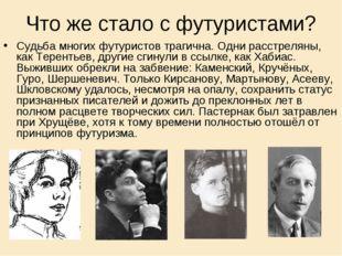 Что же стало с футуристами? Судьба многих футуристов трагична. Одни расстреля