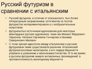 Русский футуризм, в отличие от итальянского, был более литературным направлен