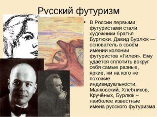 Русский футуризм В России первыми футуристами стали художники братья Бурлюки.