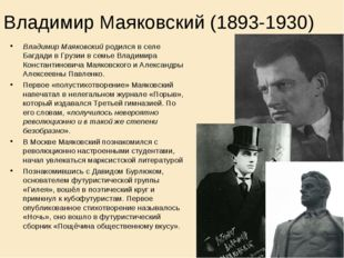Владимир Маяковский (1893-1930) Владимир Маяковский родился в селе Багдади в