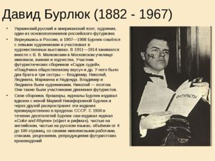 Давид Бурлюк (1882 - 1967) Украинский,русский и американский поэт, художник,