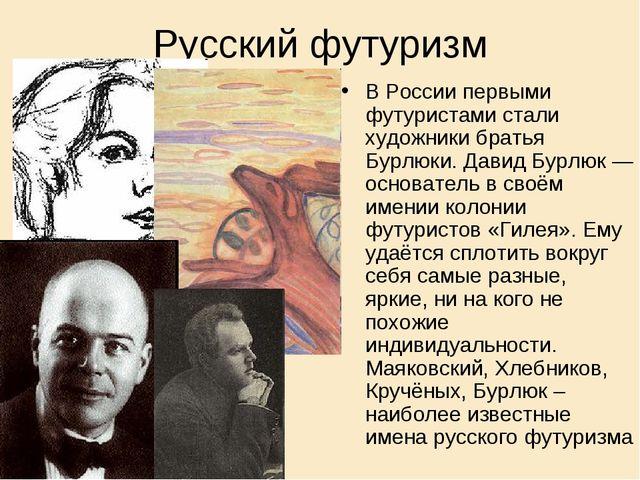 Русский футуризм В России первыми футуристами стали художники братья Бурлюки....