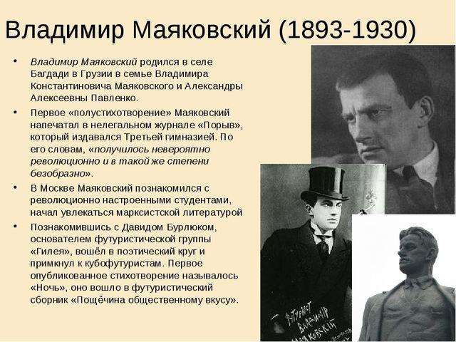 Владимир Маяковский (1893-1930) Владимир Маяковский родился в селе Багдади в...