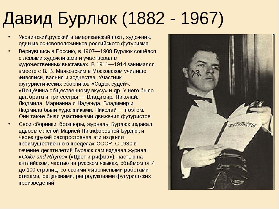 Давид Бурлюк (1882 - 1967) Украинский,русский и американский поэт, художник,...