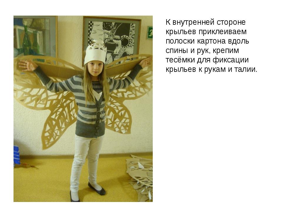 К внутренней стороне крыльев приклеиваем полоски картона вдоль спины и рук, к...
