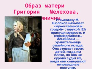 Образ матери Григория Мелехова, Ильиничны. Ильиничну М. Шолохов называет «муж