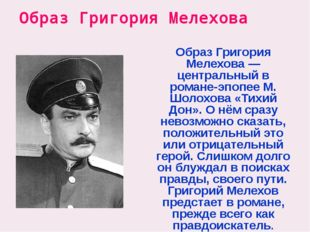 Образ Григория Мелехова Образ Григория Мелехова — центральный в романе-эпопее