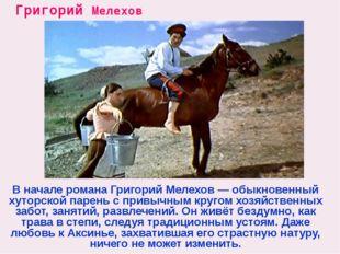 Григорий Мелехов В начале романа Григорий Мелехов — обыкновенный хуторской па