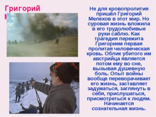 Григорий Мелехов Не для кровопролития пришёл Григорий Мелехов в этот мир. Но