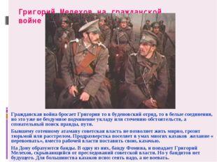 Григорий Мелехов на гражданской войне Гражданская война бросает Григория то в