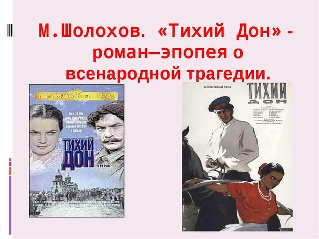 М.Шолохов. «Тихий Дон» - роман—эпопея о всенародной трагедии.
