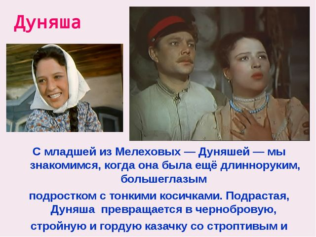Дуняша С младшей из Мелеховых — Дуняшей — мы знакомимся, когда она была ещё д...
