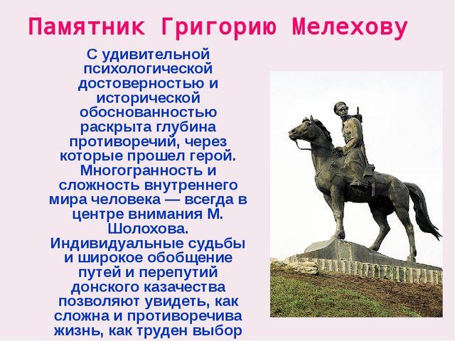 Памятник Григорию Мелехову С удивительной психологической достоверностью и ис...