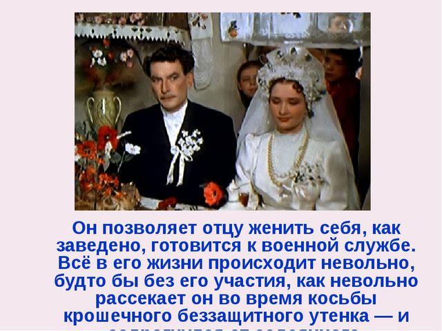 Он позволяет отцу женить себя, как заведено, готовится к военной службе. Всё...