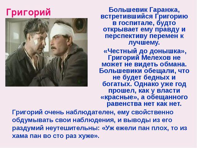 Григорий Мелехов Большевик Гаранжа, встретившийся Григорию в госпитале, будто...