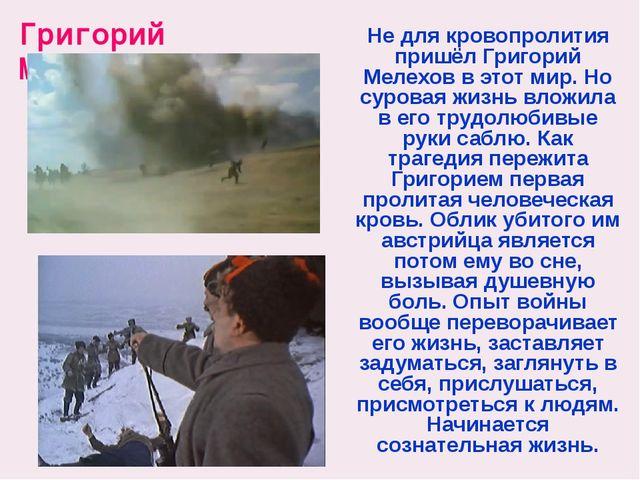 Григорий Мелехов Не для кровопролития пришёл Григорий Мелехов в этот мир. Но...