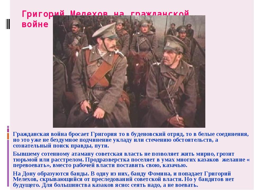 Григорий Мелехов на гражданской войне Гражданская война бросает Григория то в...