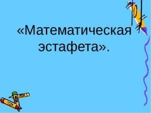 «Математическая эстафета».