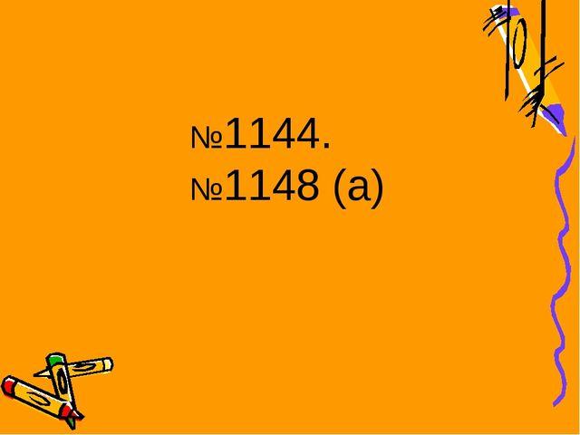 №1144. №1148 (а)