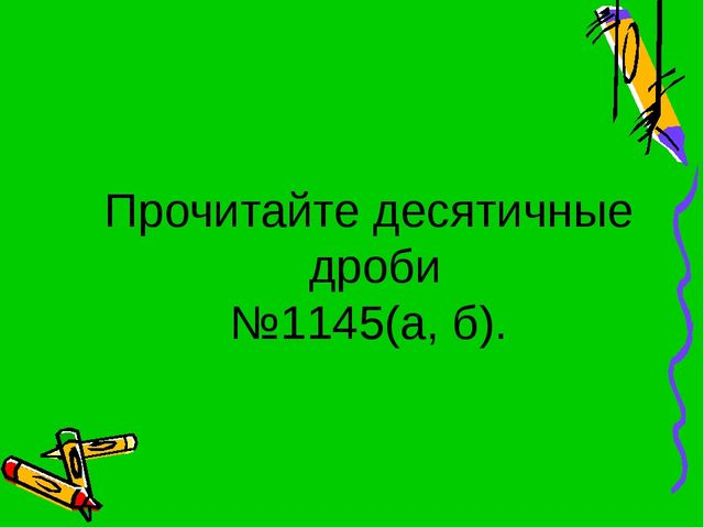 Прочитайте десятичные дроби №1145(а, б).
