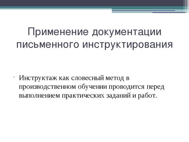 Применение документации письменного инструктирования Инструктаж как словесный...