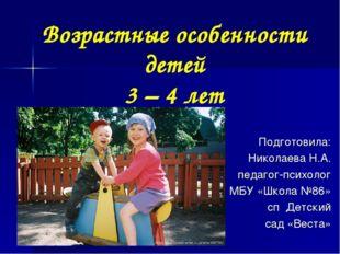 Возрастные особенности детей 3 – 4 лет Подготовила: Николаева Н.А. педагог-пс