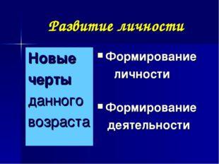 Развитие личности Новые черты данного возраста Формирование личности Формиров