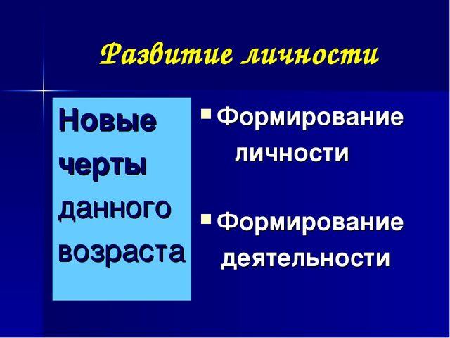 Развитие личности Новые черты данного возраста Формирование личности Формиров...
