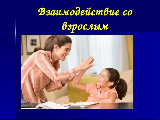 Взаимодействие со взрослым