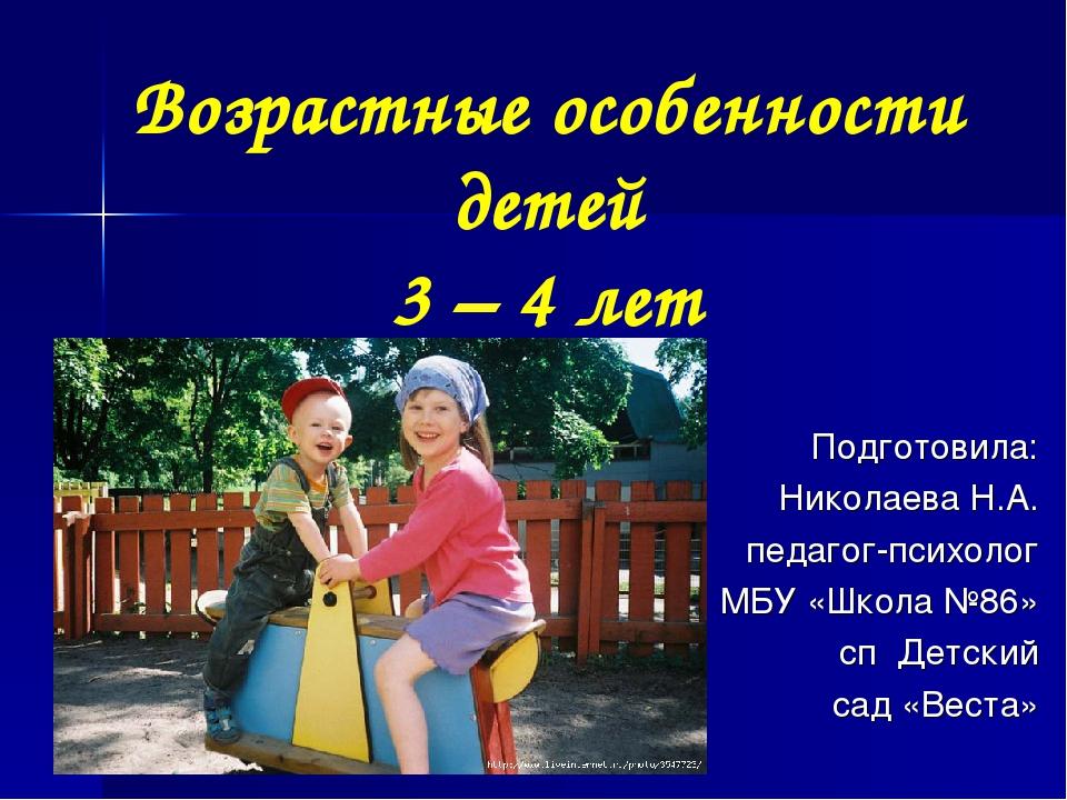 Возрастные особенности детей 3 – 4 лет Подготовила: Николаева Н.А. педагог-пс...