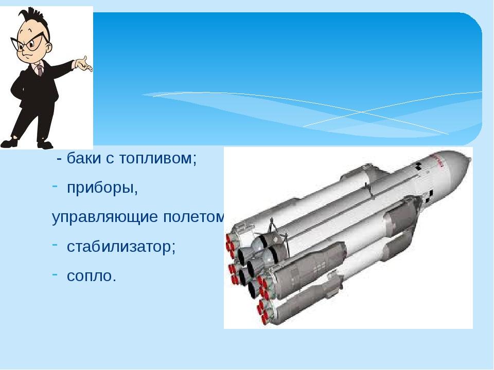 - баки с топливом; приборы, управляющие полетом; стабилизатор; сопло.
