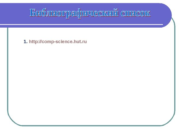 1. http://comp-science.hut.ru