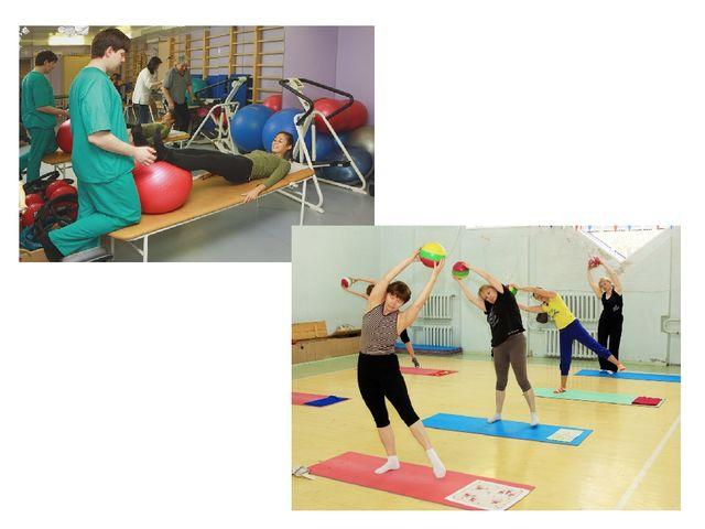 Занятия лечебной физической культурой ускоряют восстановление организма людей...