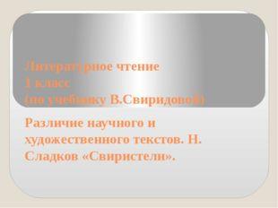 Литературное чтение 1 класс (по учебнику В.Свиридовой) Различие научного и ху