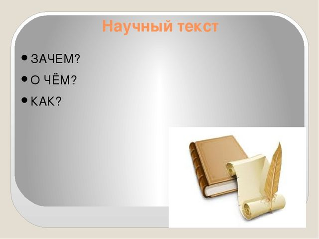Научный текст ЗАЧЕМ? О ЧЁМ? КАК?