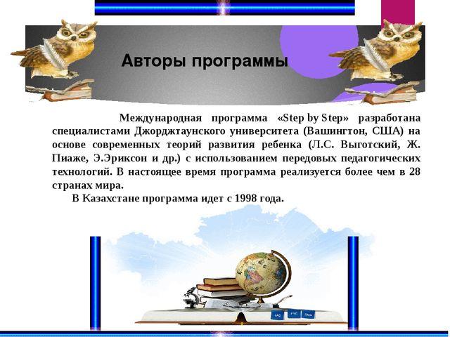 Международная программа «StepbyStep» разработана специалистами Джорджтаунс...