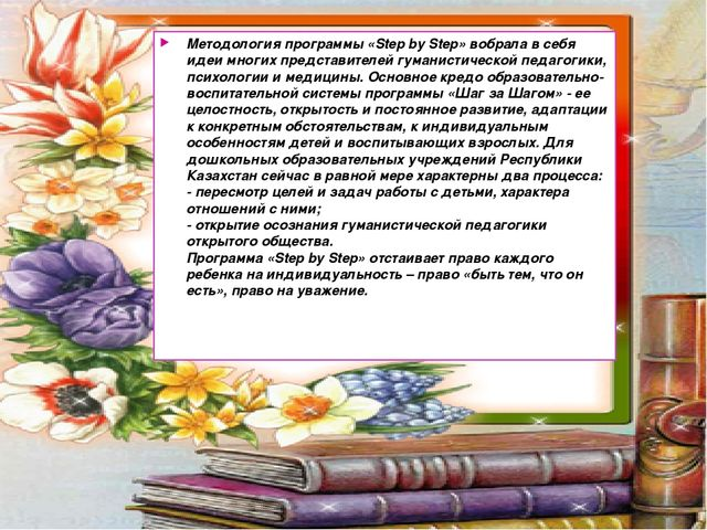 Методология программы «Step by Step» вобрала в себя идеи многих представителе...