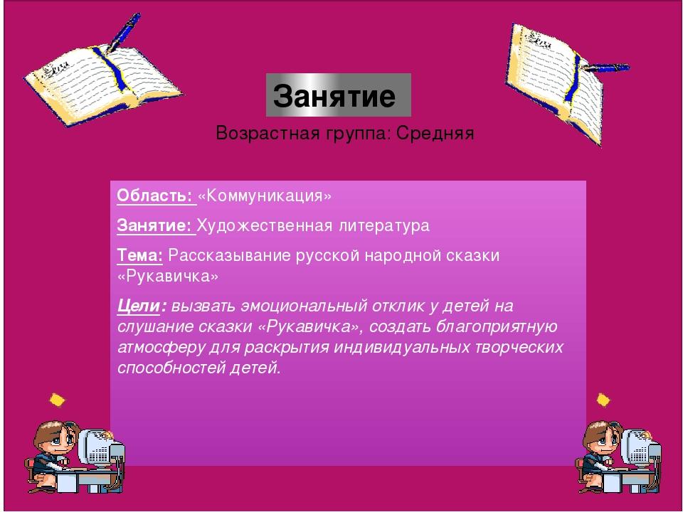Область: «Коммуникация» Занятие: Художественная литература Тема: Рассказыван...