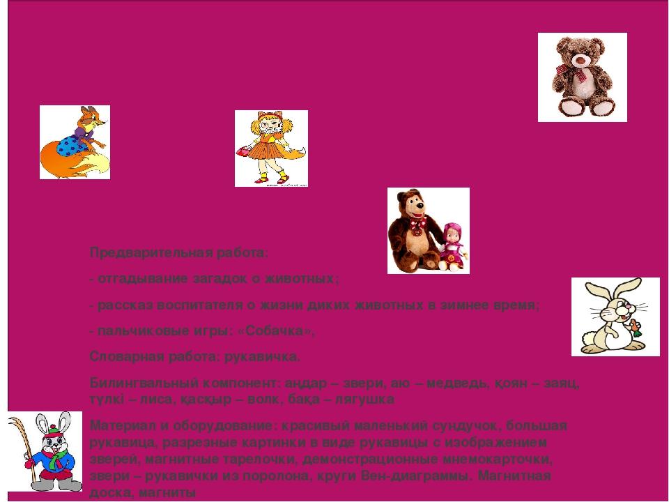 Предварительная работа: - отгадывание загадок о животных; - рассказ воспитат...