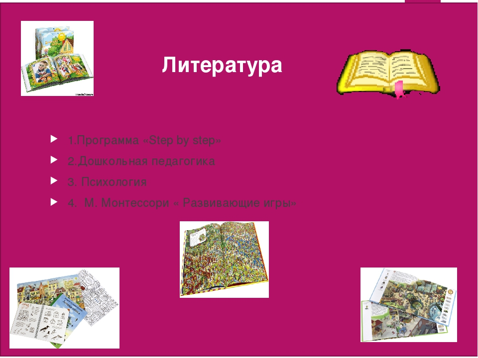 Литература 1.Программа «Step by step» 2.Дошкольная педагогика 3. Психология...