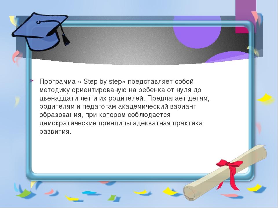 Характеристика программы «Step by step» Программа « Step by step» представля...