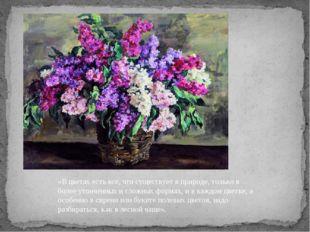 «В цветах есть всё, что существует в природе, только в более утончённых и сло