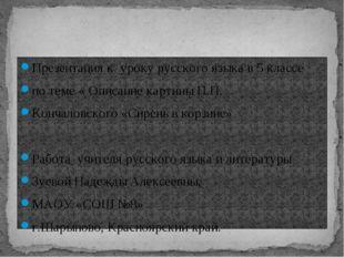Презентация к уроку русского языка в 5 классе по теме « Описание картины П.П.