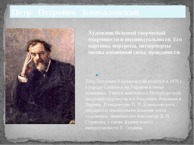 Пётр Петрович Кончаловский Художник большой творческой одаренности и индивиду...