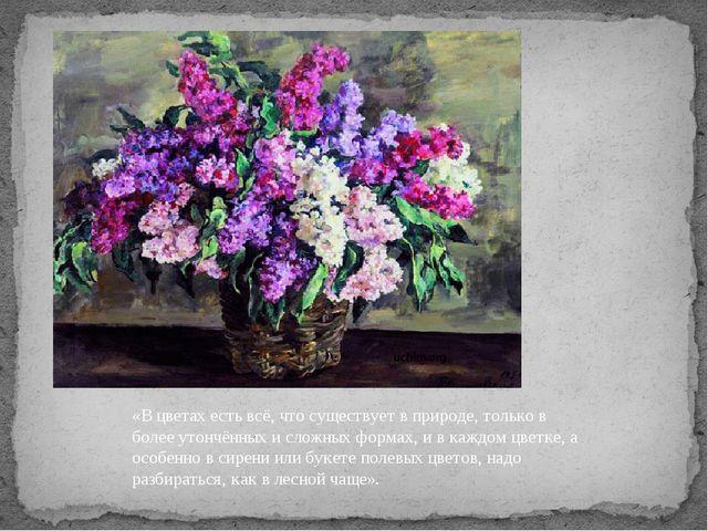 «В цветах есть всё, что существует в природе, только в более утончённых и сло...