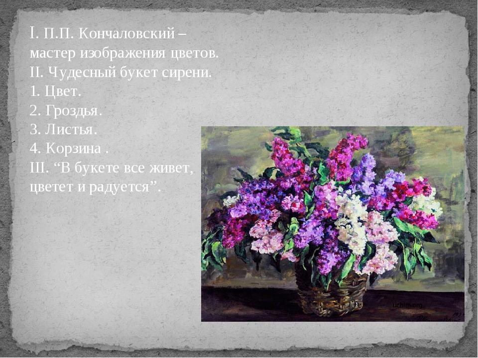 I. П.П. Кончаловский – мастер изображения цветов. II. Чудесный букет сирени....
