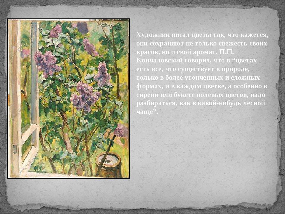 Художник писал цветы так, что кажется, они сохраняют не только свежесть своих...