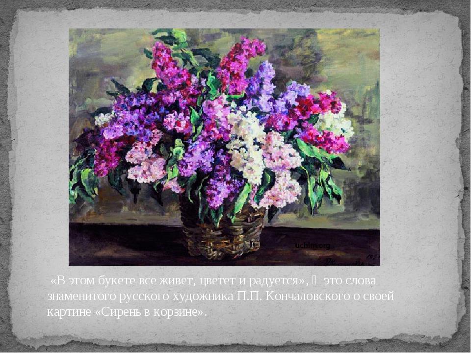 «В этом букете все живет, цветет и радуется», ‒ это слова знаменитого русско...
