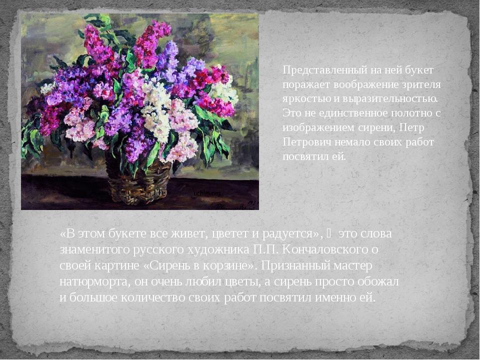 «В этом букете все живет, цветет и радуется», ‒ это слова знаменитого русског...